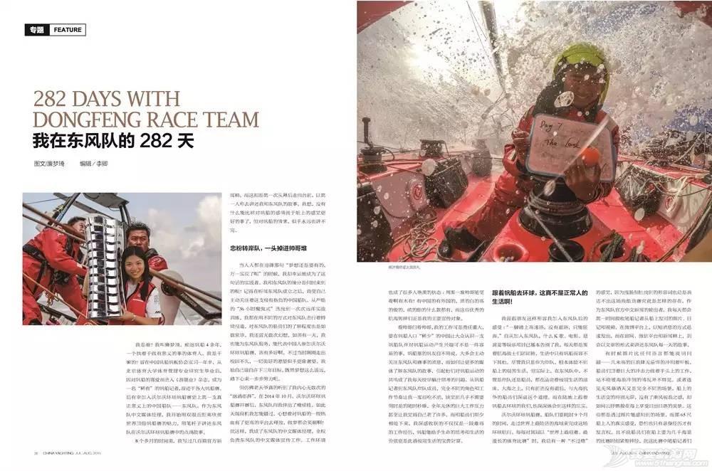 研究生毕业,沃尔沃,北京体育,管理专业,新闻稿 东风队新闻官MOMO:我在东风队的282天 4f309a9f2e957536e809fa49e0a9dc20.jpg