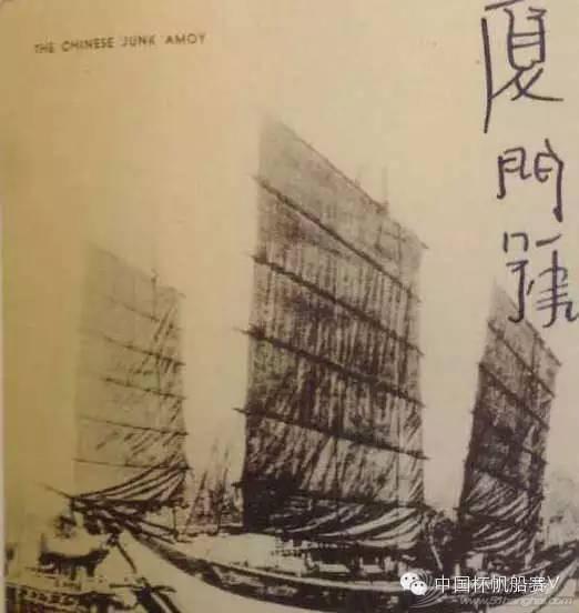 鼓浪屿,帆船运动,带头大哥,中国海,爱好者 我们的奇异漂流——大帆船时代的中国传奇之魏军 2a5e237fab3104d6dbf13e81e712dd37.jpg