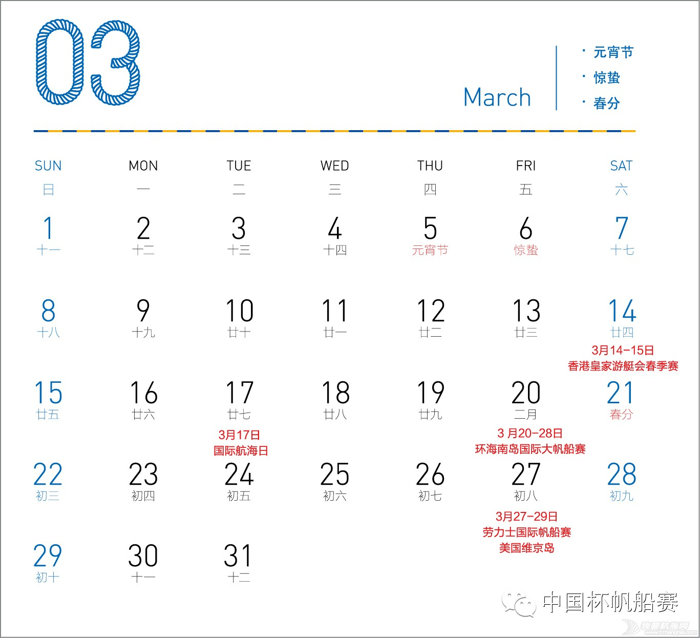 完整版,图片,中国,帆船,国际 2015年国际帆船赛历 1da430272db02118f281554f086b1383.jpg