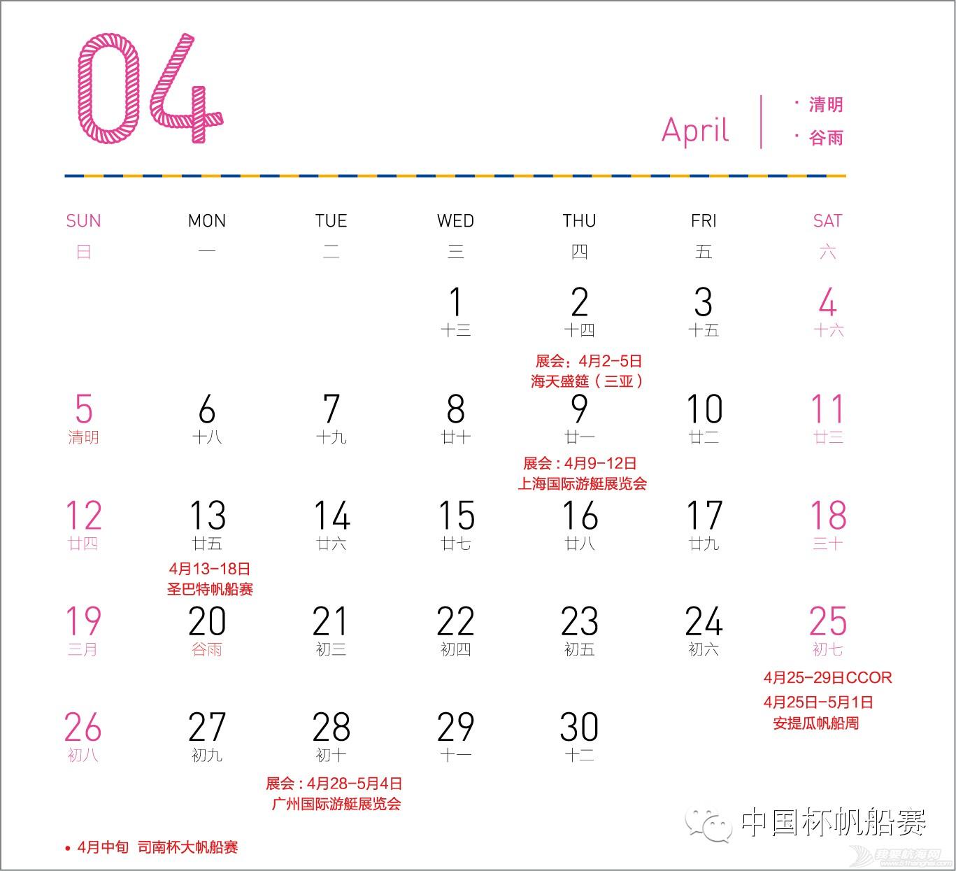 完整版,图片,中国,帆船,国际 2015年国际帆船赛历 4e816ff613f237e45fa52daa82b8e31f.jpg