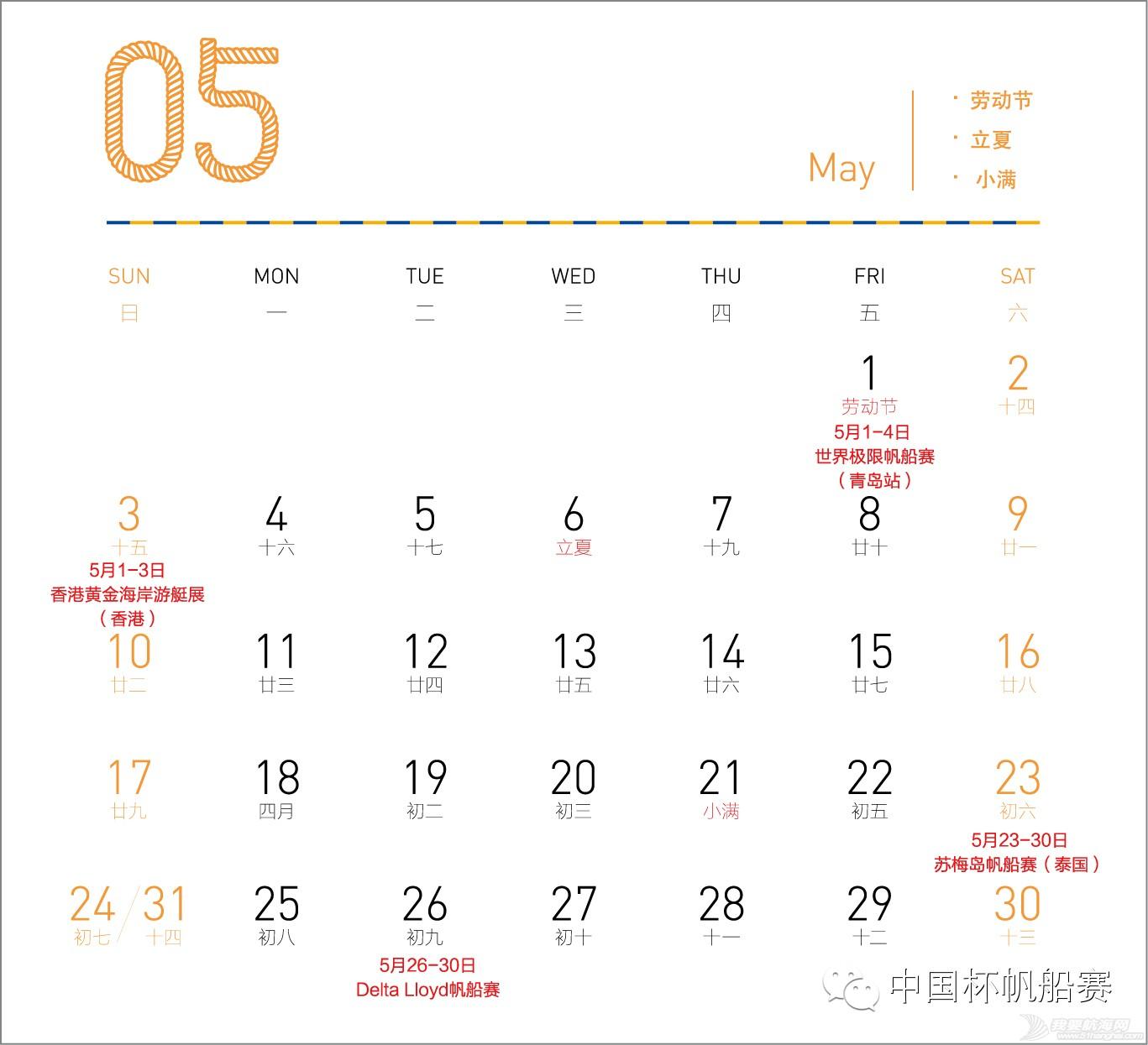 完整版,图片,中国,帆船,国际 2015年国际帆船赛历 e639f2952a3166c2d77f812fa521c00d.jpg