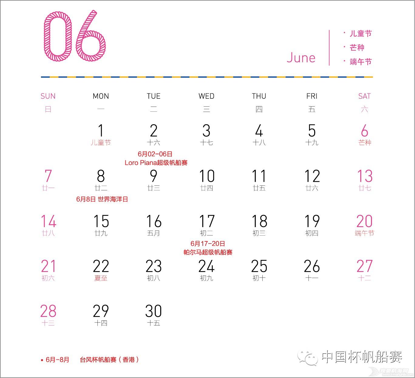 完整版,图片,中国,帆船,国际 2015年国际帆船赛历 c97a9d942946553f9991c9e9fceb381e.jpg