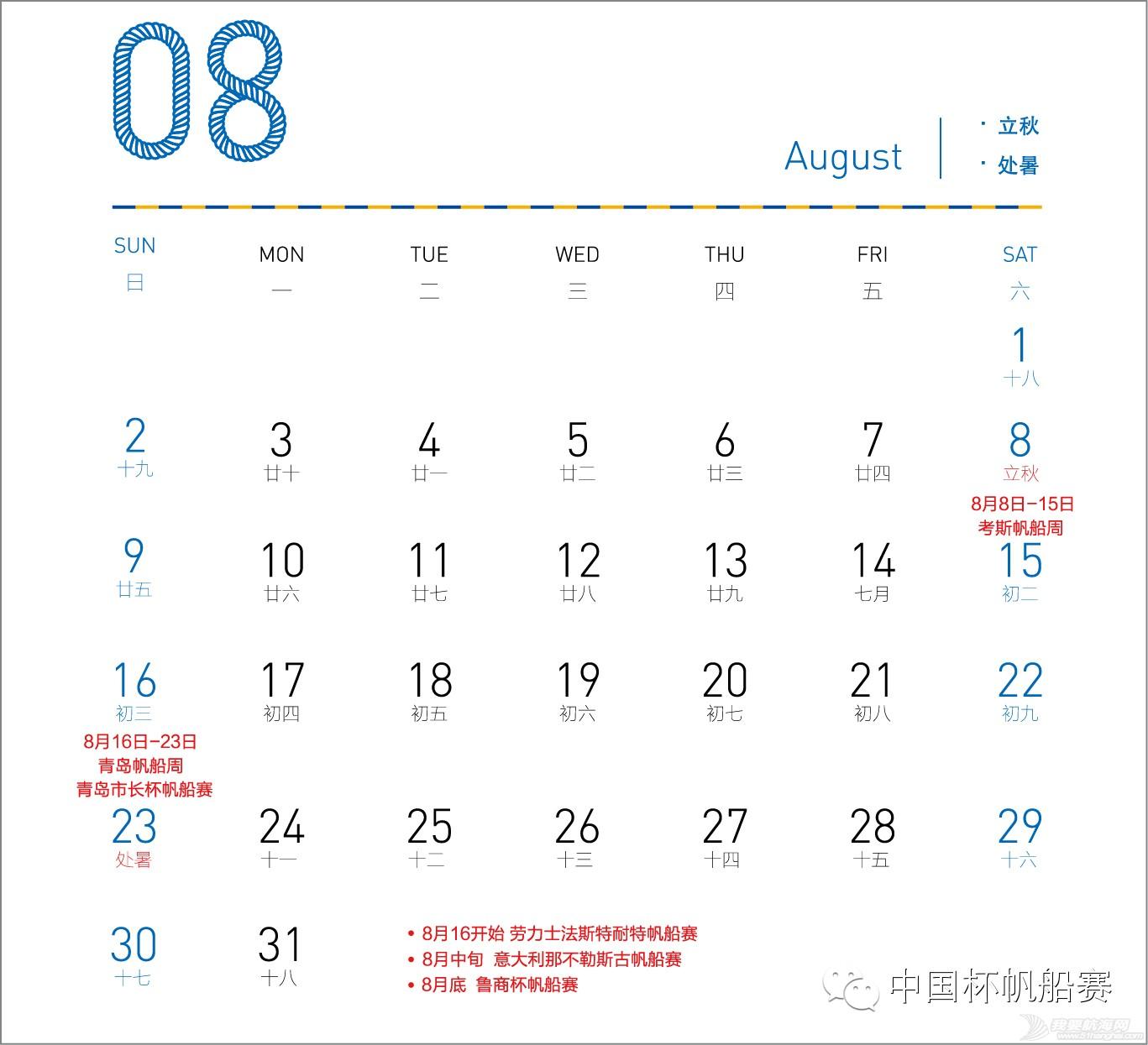 完整版,图片,中国,帆船,国际 2015年国际帆船赛历 816c840ace9d1ee1b7f2d557893573f4.jpg