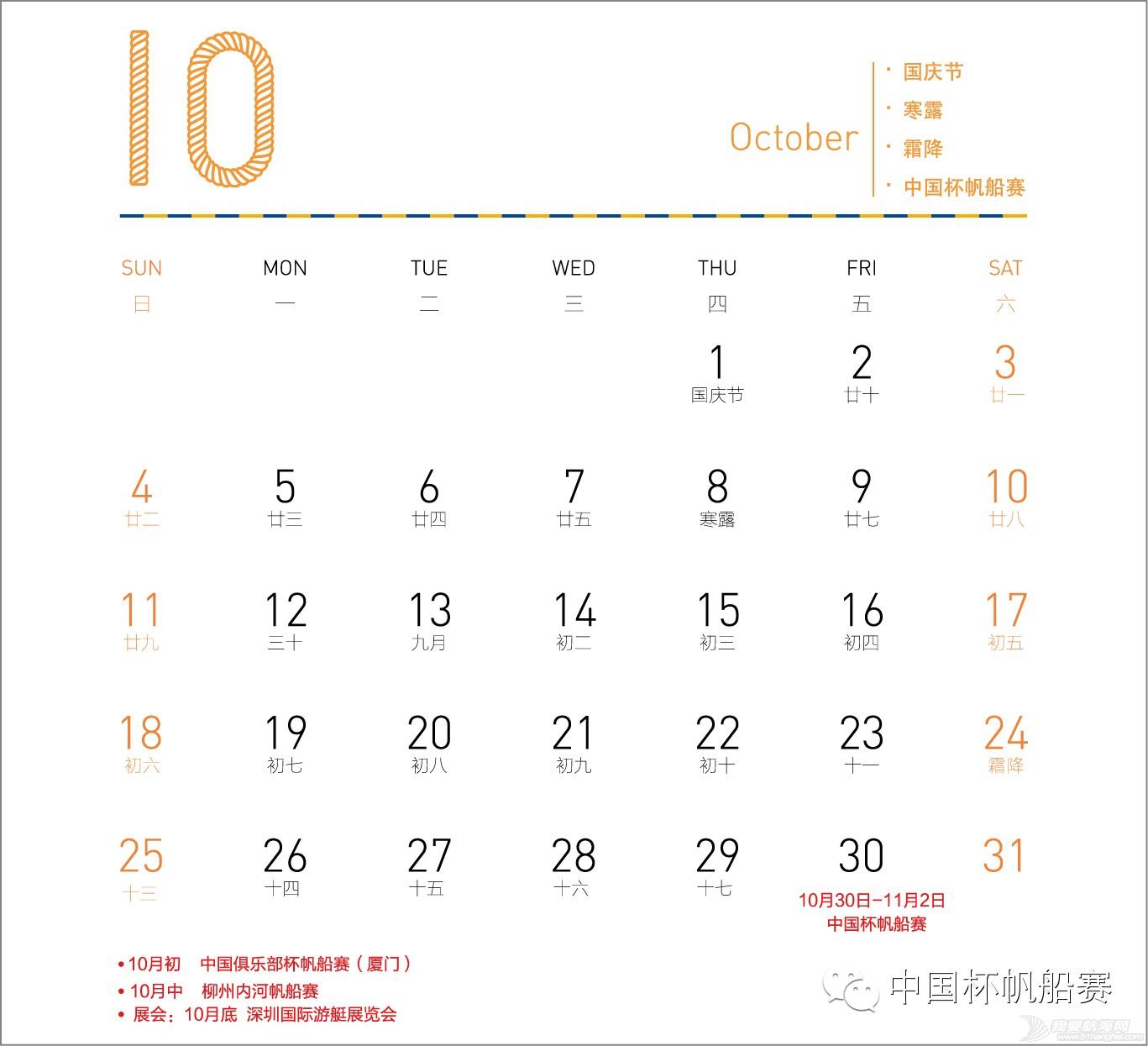 完整版,图片,中国,帆船,国际 2015年国际帆船赛历 13234c24e9885a3bdb0e5690b45d6a36.jpg