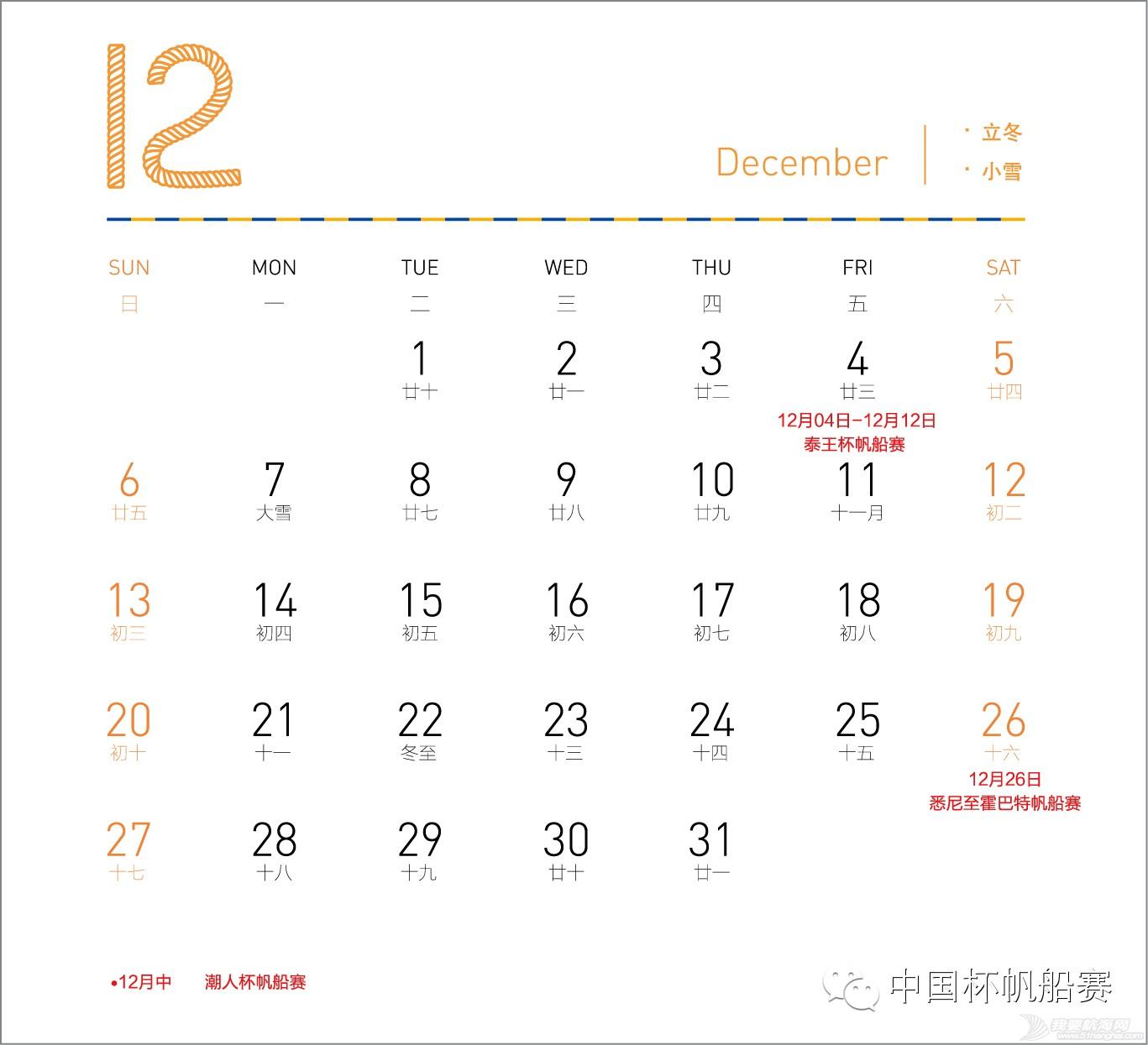 完整版,图片,中国,帆船,国际 2015年国际帆船赛历 b85267e9986284ca247f2eb36cc2339c.jpg