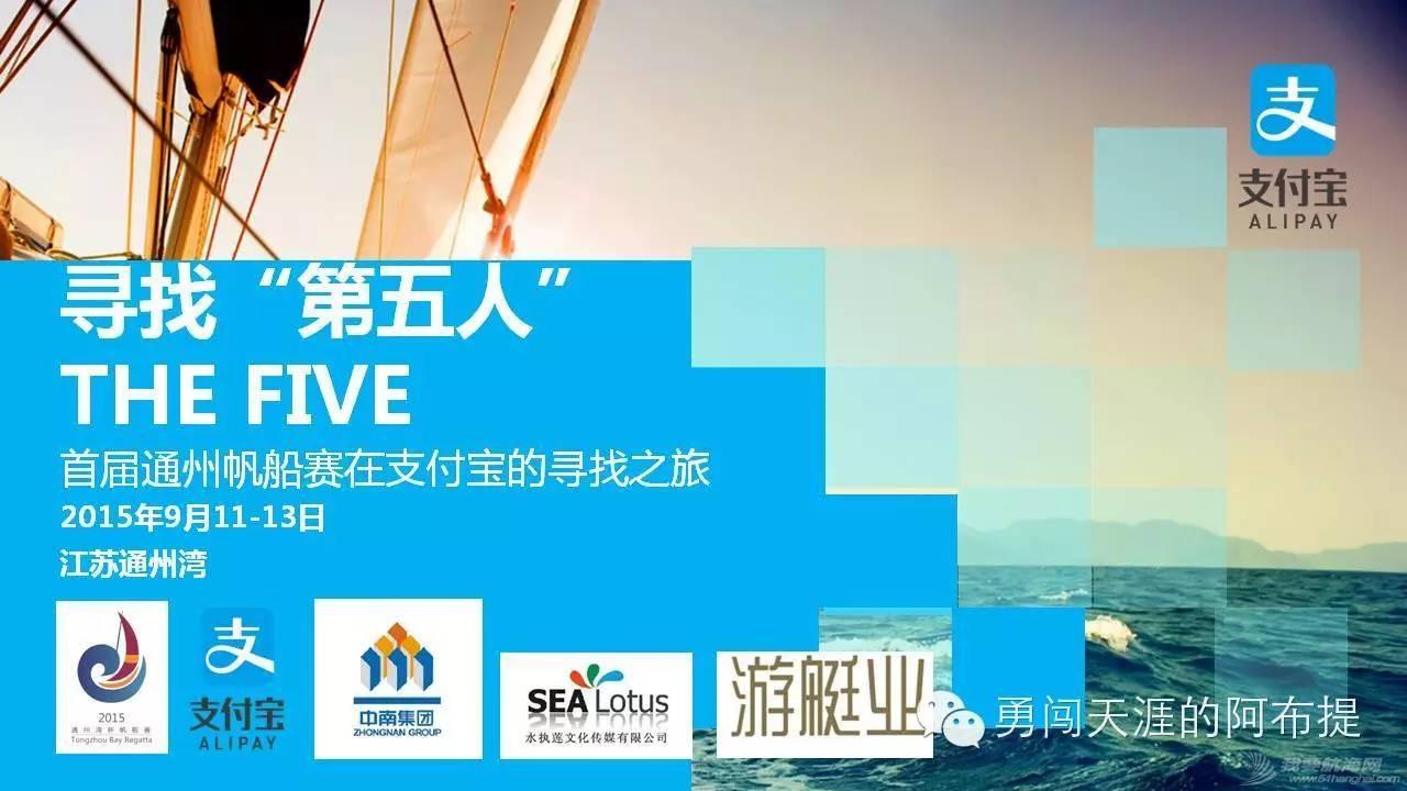 """新闻发布会,江苏省,水上运动,合作伙伴,示范区 """"通州湾杯""""帆船赛9月启航,带着支付宝出海。 c66245352086d2866468a26a5e7fe403.jpg"""