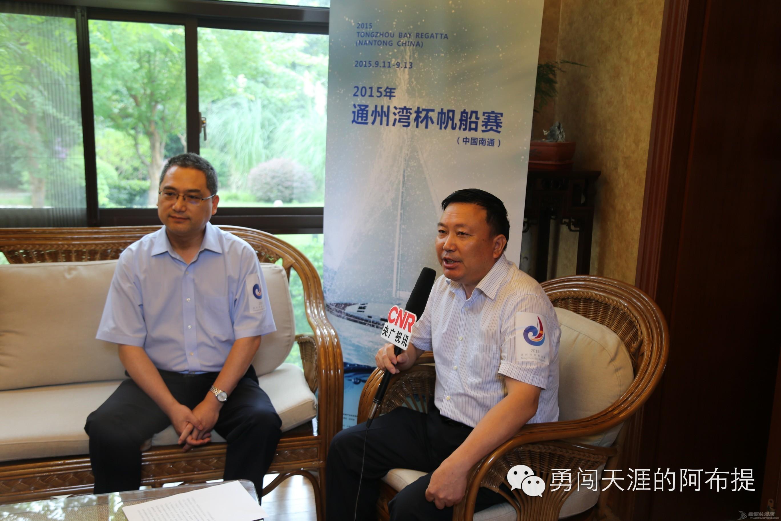 """新闻发布会,江苏省,水上运动,合作伙伴,示范区 """"通州湾杯""""帆船赛9月启航,带着支付宝出海。 f78f72df79c26b556169708a899b6918.jpg"""