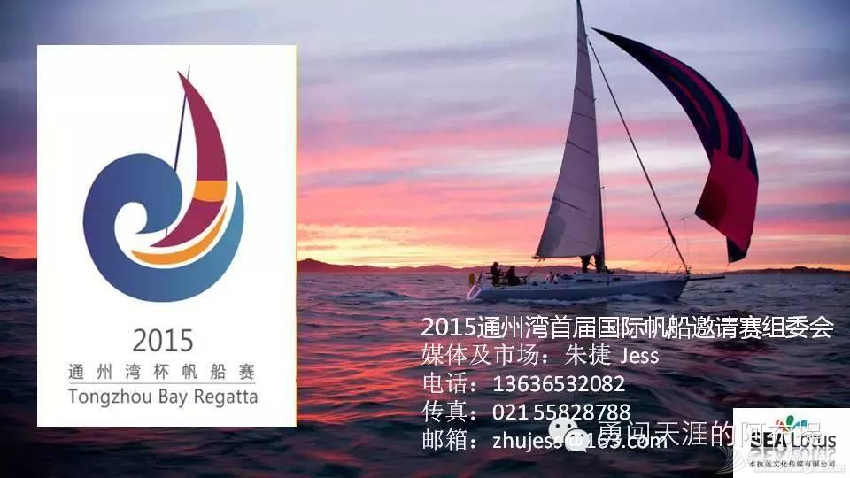 """新闻发布会,江苏省,水上运动,合作伙伴,示范区 """"通州湾杯""""帆船赛9月启航,带着支付宝出海。 514da776218d90fb75d9b50516e18f64.jpg"""
