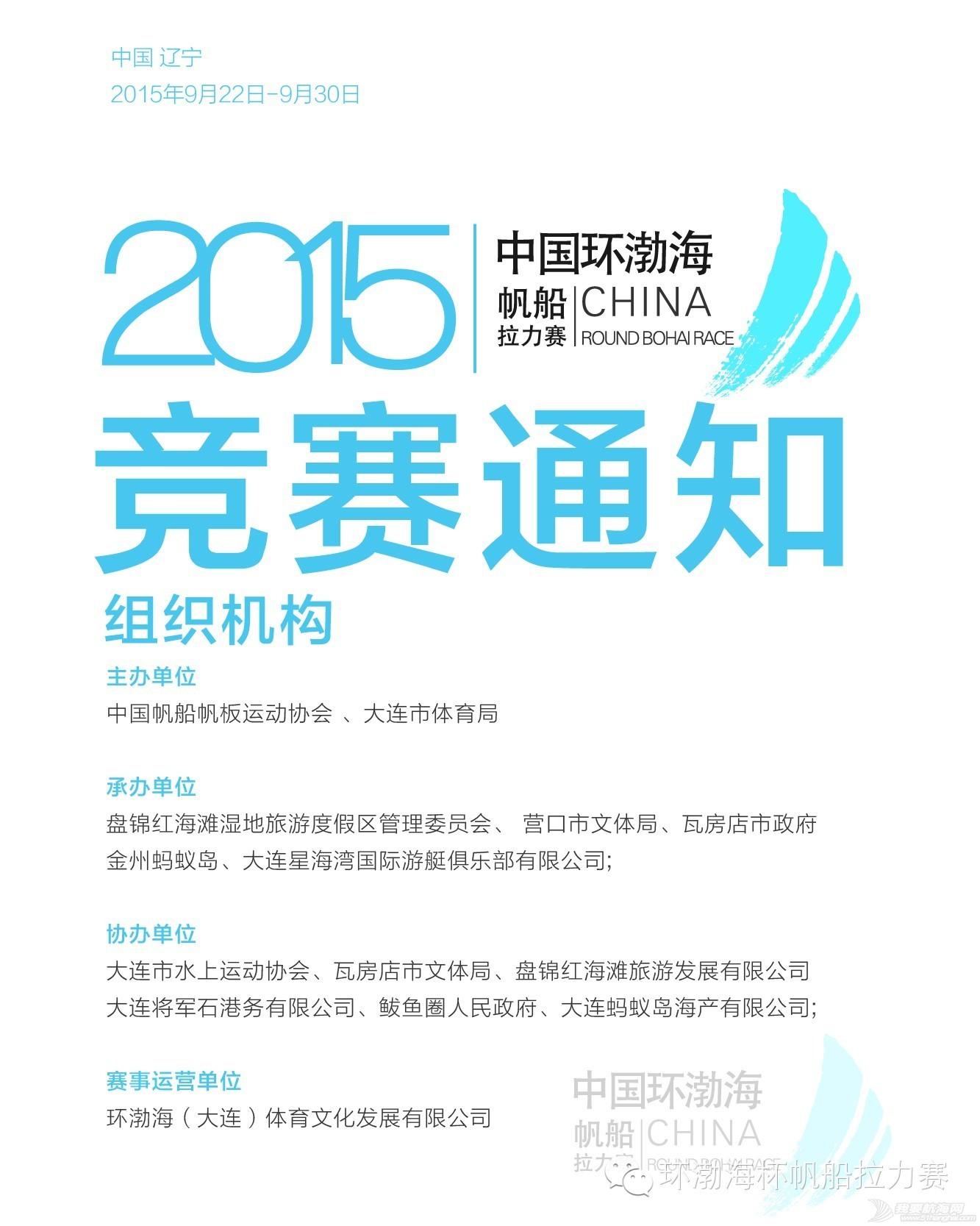 拉力赛,中国,渤海,帆船 2015中国环渤海帆船拉力赛竞赛通知 b31789d698e6d298c02a82c8a648b380.jpg