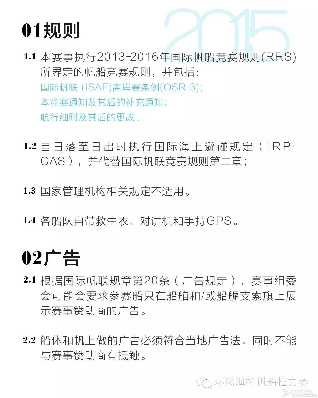 拉力赛,中国,渤海,帆船 2015中国环渤海帆船拉力赛竞赛通知 8029b46915743eed659e91bcec98b411.jpg