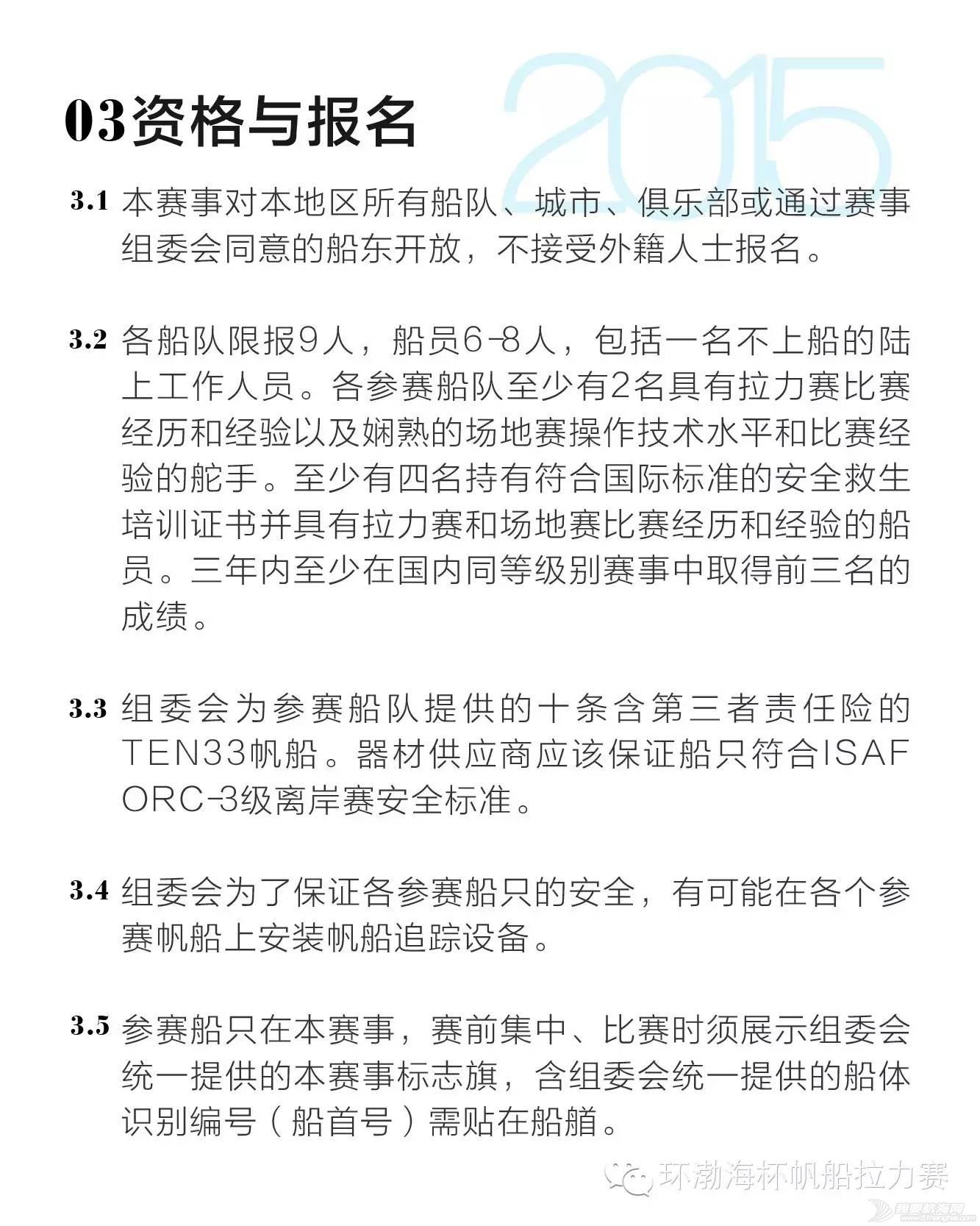 拉力赛,中国,渤海,帆船 2015中国环渤海帆船拉力赛竞赛通知 ba66a35e9c7a8538d3fe60761d0060b9.jpg
