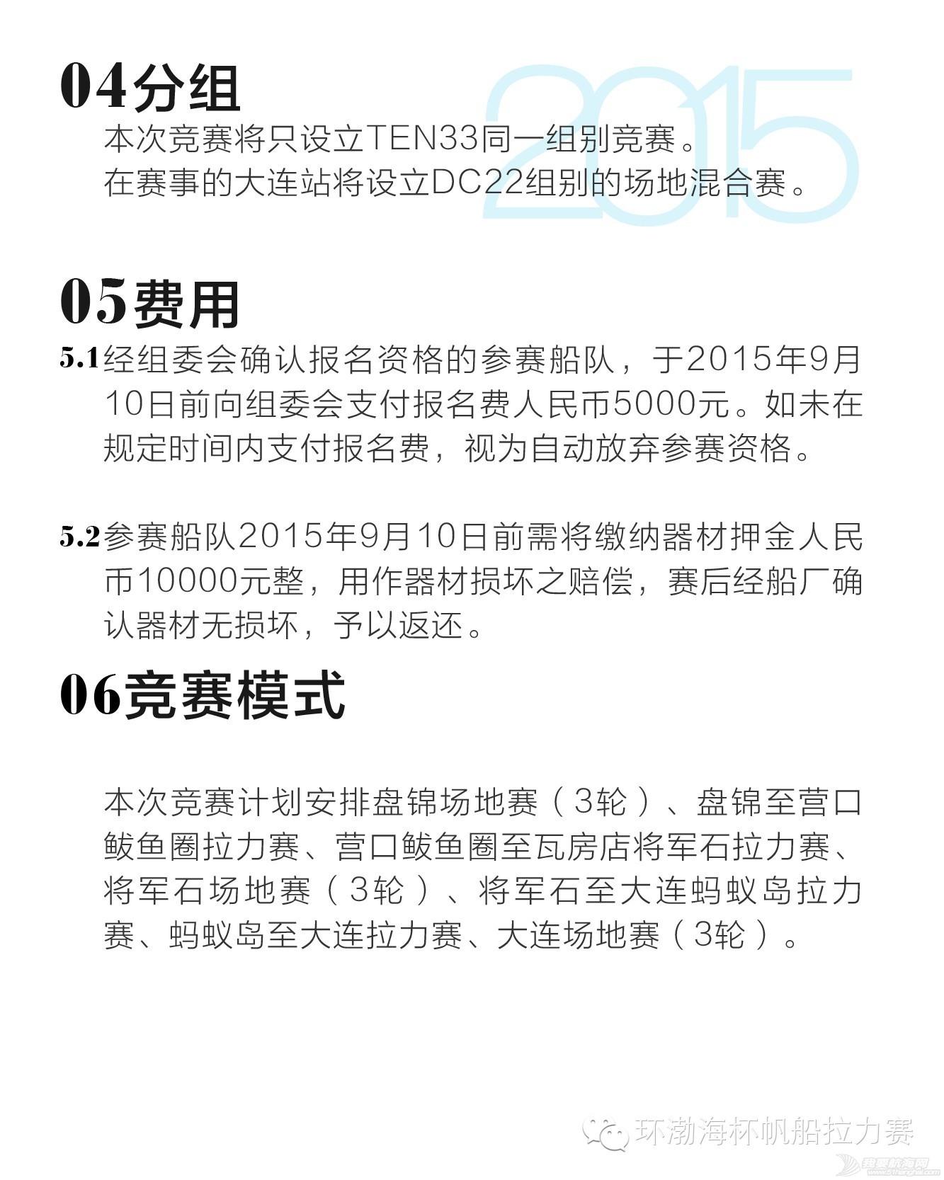 拉力赛,中国,渤海,帆船 2015中国环渤海帆船拉力赛竞赛通知 c2e8ff9638f07c4a2f5821c24a441adc.jpg