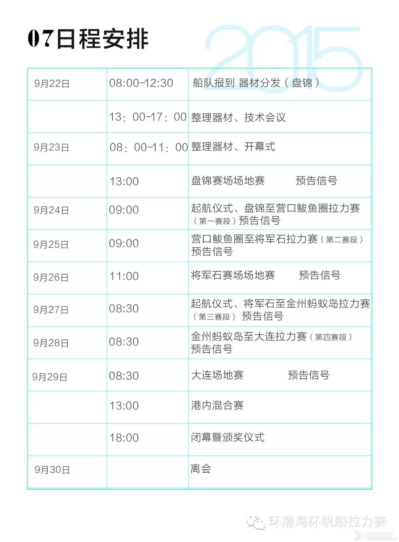 拉力赛,中国,渤海,帆船 2015中国环渤海帆船拉力赛竞赛通知 e0d76b17348c11c74e65c03ab2be47b0.jpg