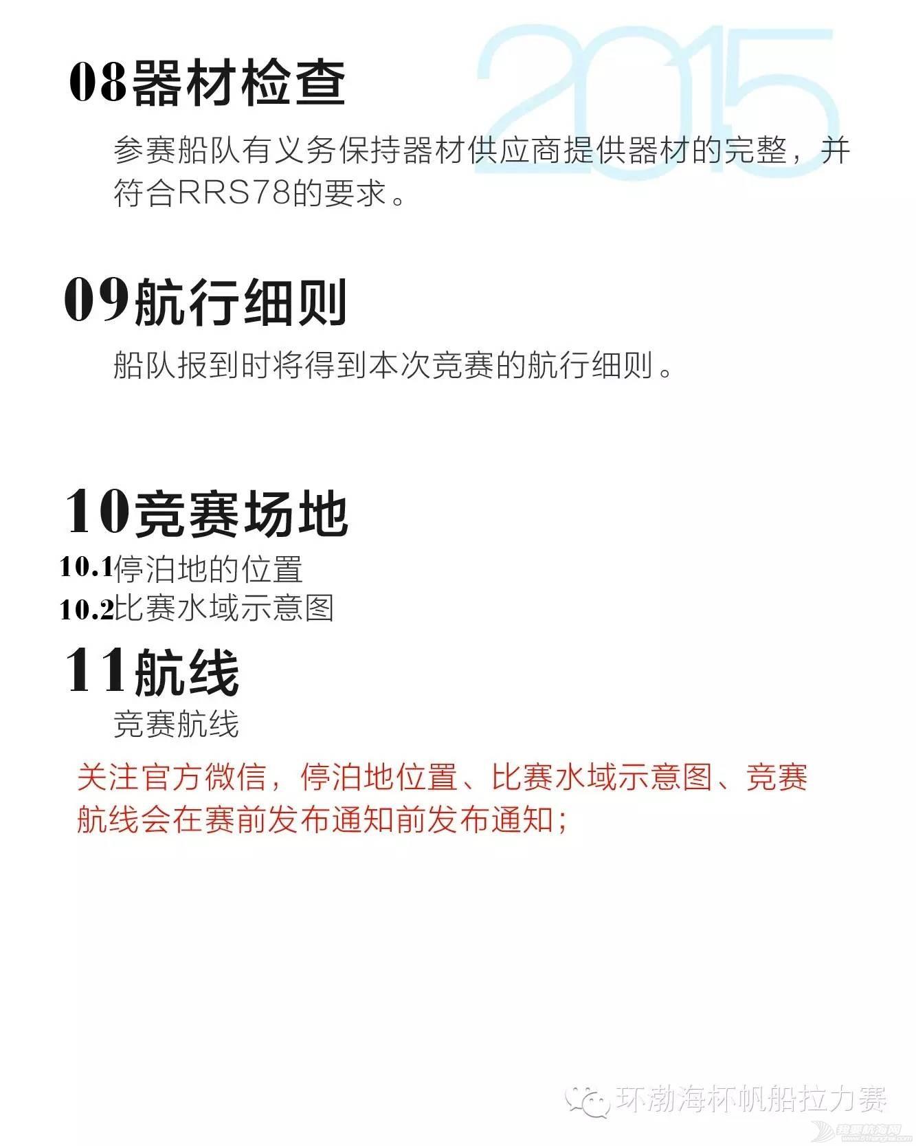 拉力赛,中国,渤海,帆船 2015中国环渤海帆船拉力赛竞赛通知 cafd3e937a4fbfa4d64057c35f4235db.jpg