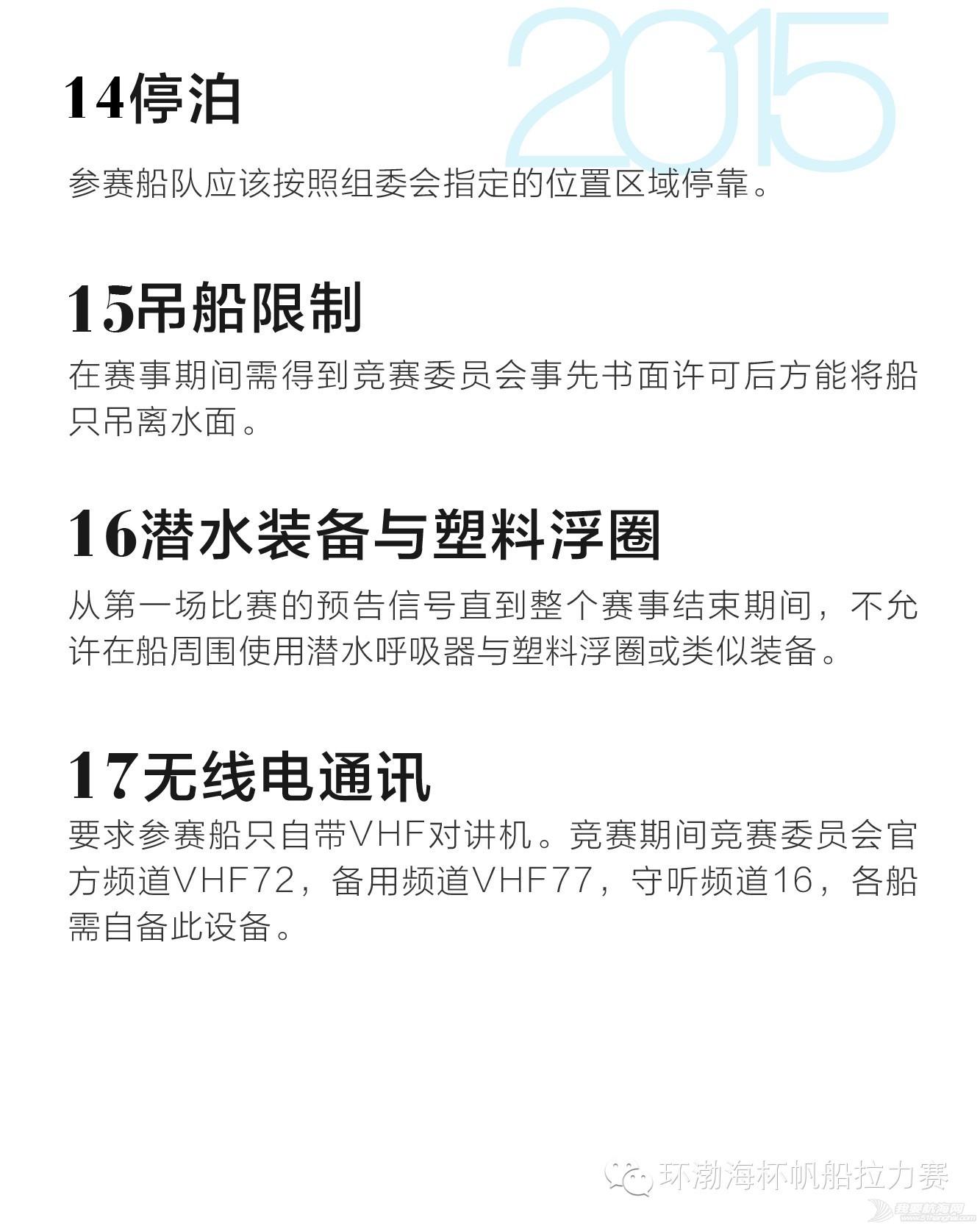 拉力赛,中国,渤海,帆船 2015中国环渤海帆船拉力赛竞赛通知 10a80c6aaff698ed6c6ba4a8447c618c.jpg