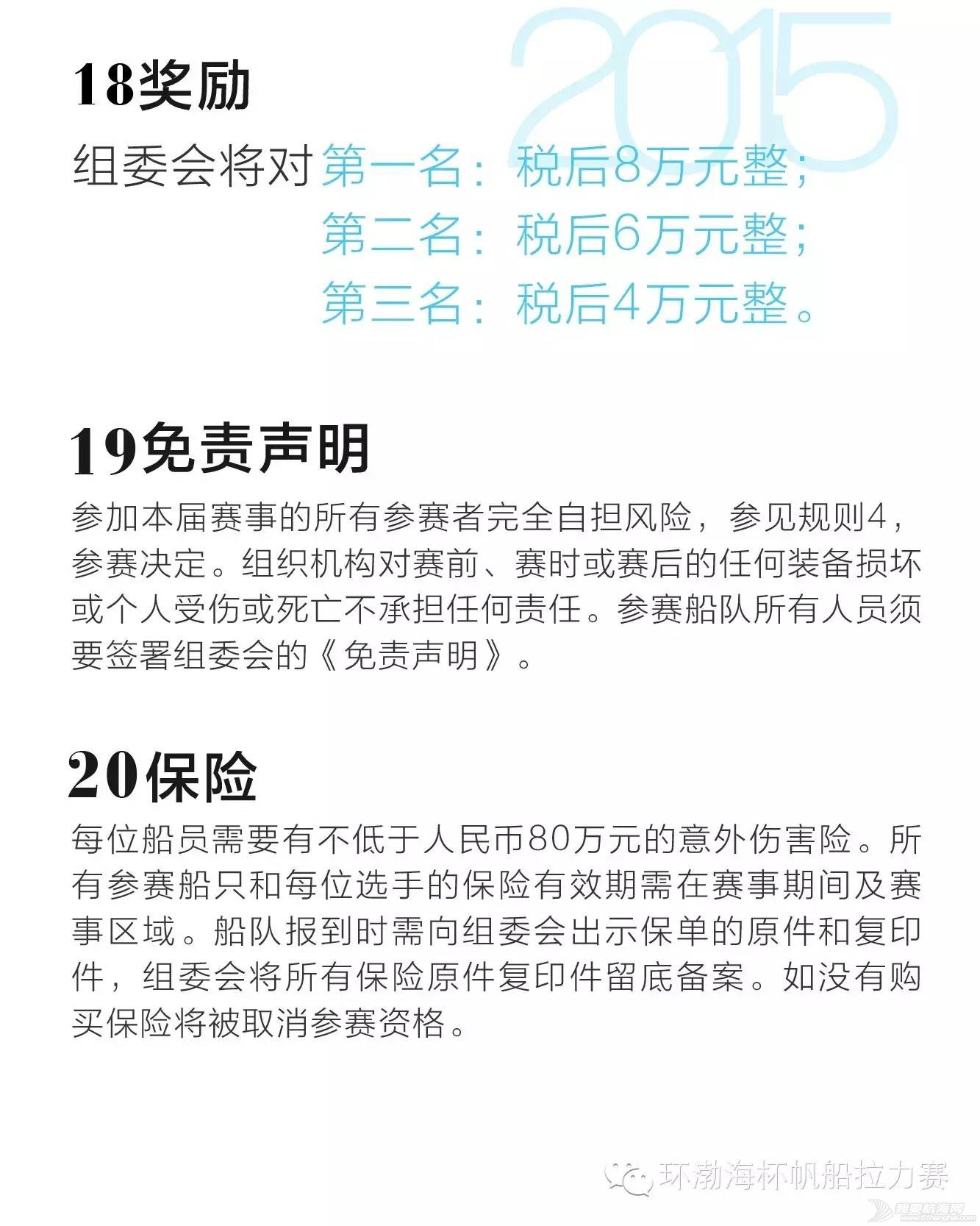 拉力赛,中国,渤海,帆船 2015中国环渤海帆船拉力赛竞赛通知 0eea5eb7103545f4cea682a89feb4e55.jpg