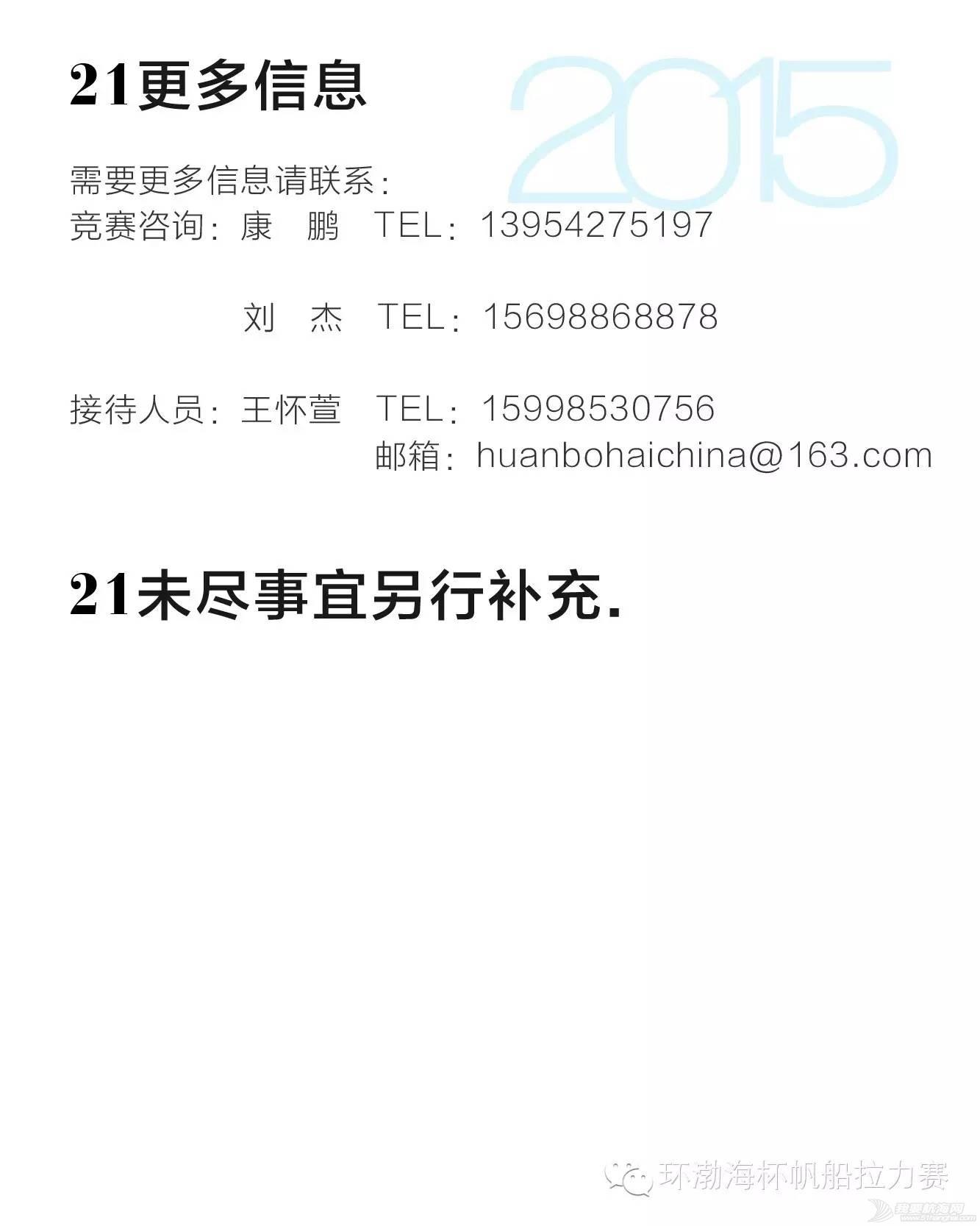 拉力赛,中国,渤海,帆船 2015中国环渤海帆船拉力赛竞赛通知 684dbbf545f2776baf2a182506346b7c.jpg