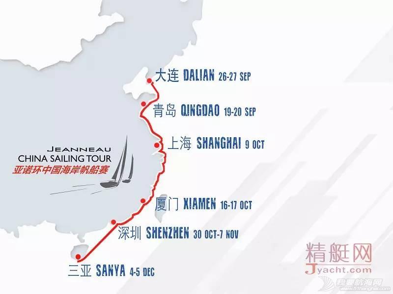 对抗赛,拉力赛,中国,沃尔沃,深圳市 中国首个多城市海岸帆船赛即将打响 东风队四水手加盟 | 亚诺携手飞驰 【精艇网】 4450206055fb2c2570be80386d91078a.jpg