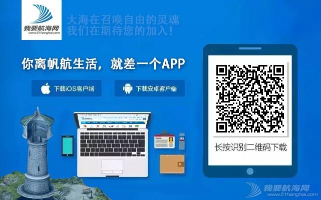 帆船 免费帆船航海不是梦:我要去航海-全民帆船航海公益活动 就差一个app-二维码.jpg