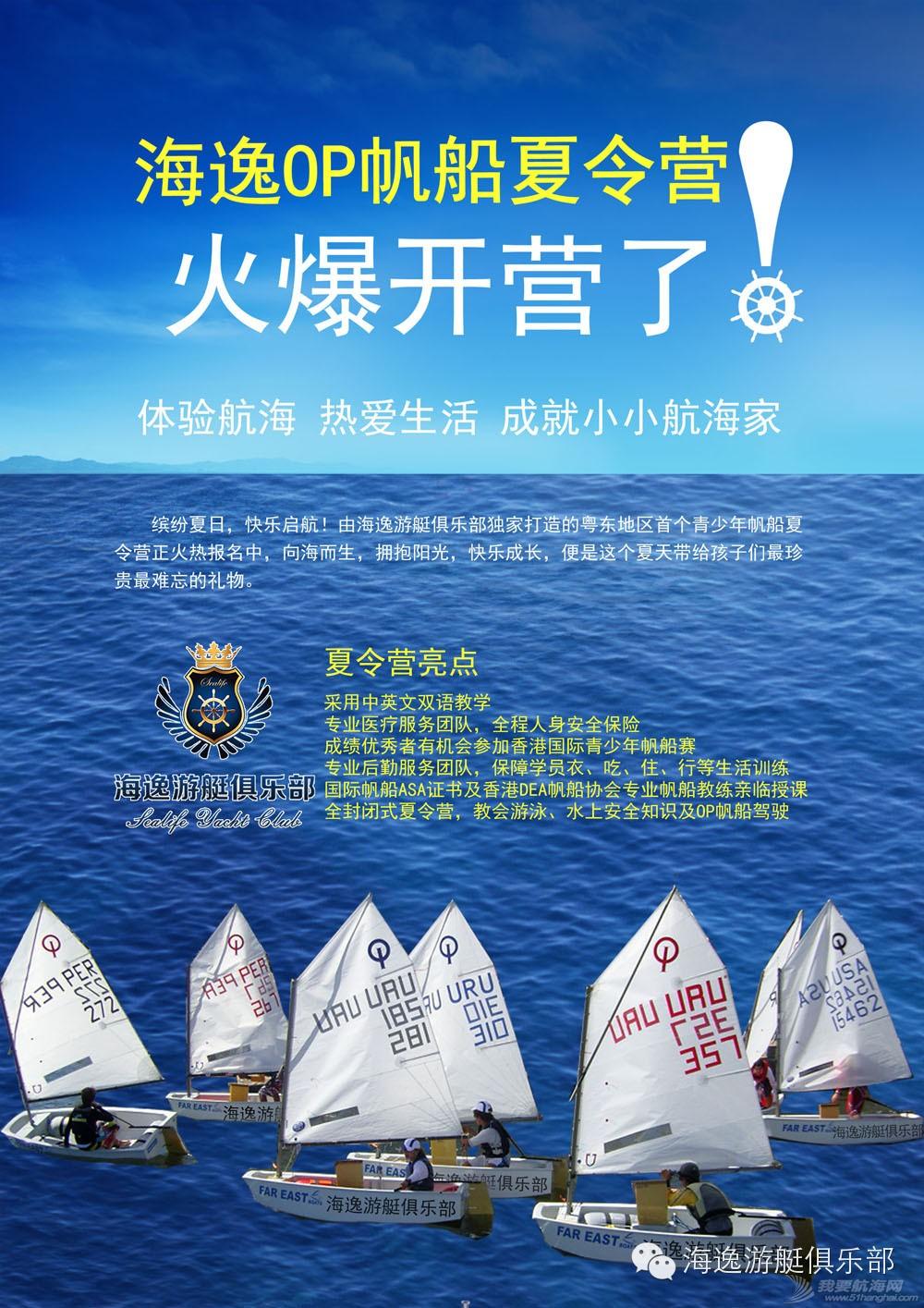 海逸小航海家OP帆船赛圆满结束——别让小朋友窝在家里,出来玩帆船吧! e85ed1581bbd9ece5f4658f40ae3b87d.jpg