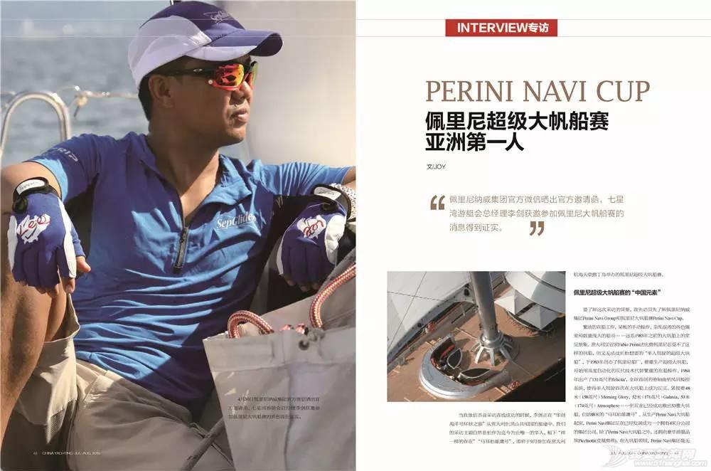 北京时间,意大利,撒丁岛,马耳他,总经理 佩里尼超级大帆船赛亚洲第一人----李剑 fc70d8ec92182a0a341704fbe62e183c.jpg