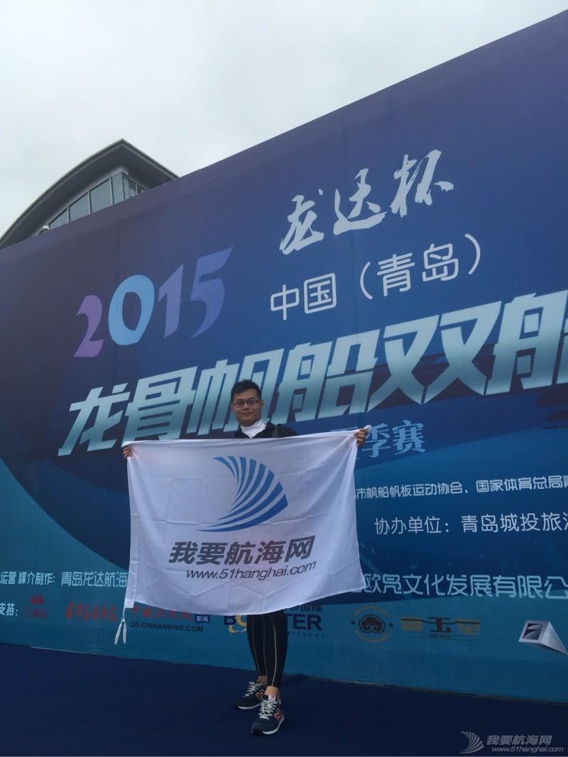 中国(青岛)2K对抗赛-我要航海网海帆者 155908tkl41e54t4545e4j.jpg