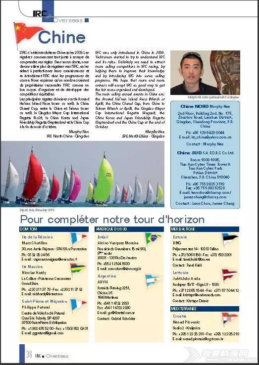 俱乐部,委员会,中国,帆船,国际 关于IRC在中国 f8c0485ad17794e1ef991e72aa7be1b6.jpg
