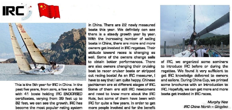 俱乐部,委员会,中国,帆船,国际 关于IRC在中国 0d70d4f8f790b3f18d15559c9e768bea.jpg