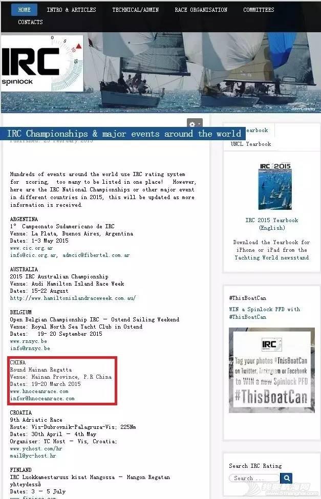 俱乐部,委员会,中国,帆船,国际 关于IRC在中国 416a5c8c14abffa56bff6b3b44d8fe8a.jpg