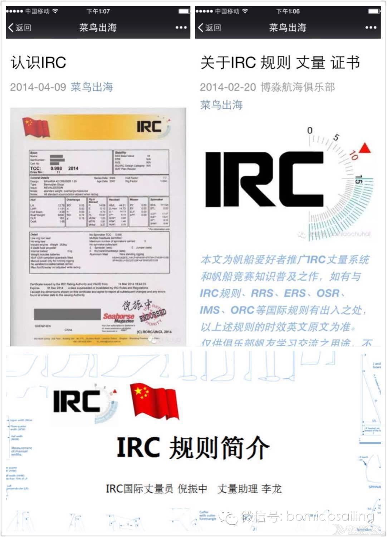 俱乐部,委员会,中国,帆船,国际 关于IRC在中国 dcee77acfff2adcb3146c173b8c15c9a.jpg