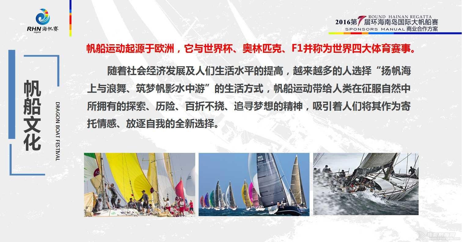 计划 【全球首发】2016第七届海帆赛商业合作计划 0518b2f9e7bdf4e09e549f23ca67ab65.jpg