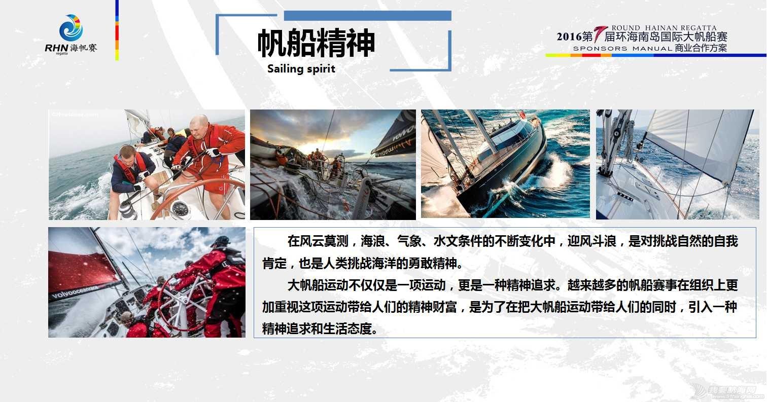 计划 【全球首发】2016第七届海帆赛商业合作计划 3890a50ea695477c44e53e3038d9a2b6.jpg
