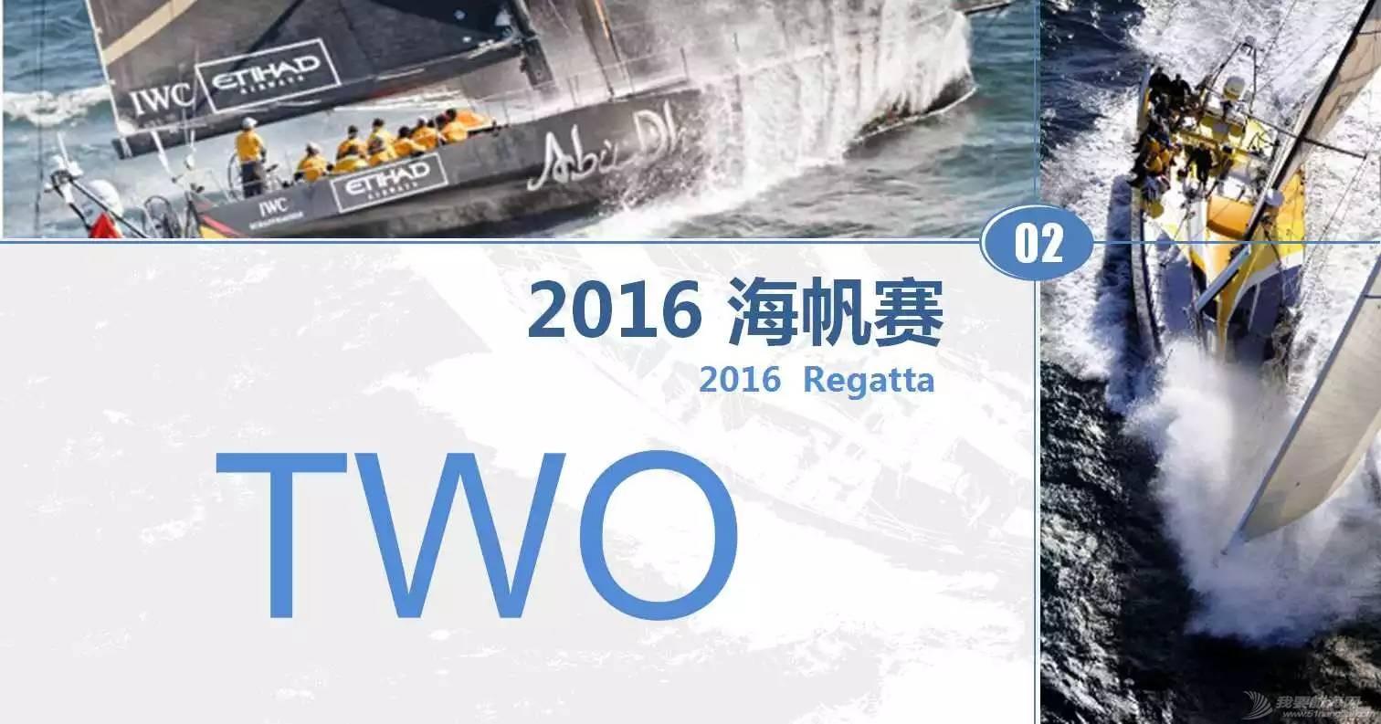 计划 【全球首发】2016第七届海帆赛商业合作计划 df0505b780bd161e6d38423ba35d32e0.jpg