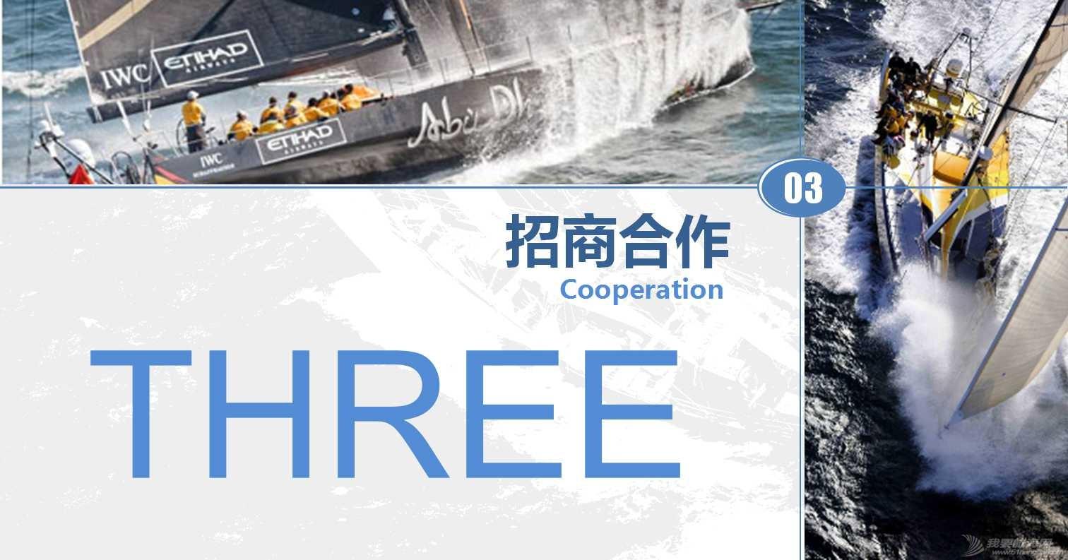 计划 【全球首发】2016第七届海帆赛商业合作计划 54374873d640a92a923e786688980eb4.jpg