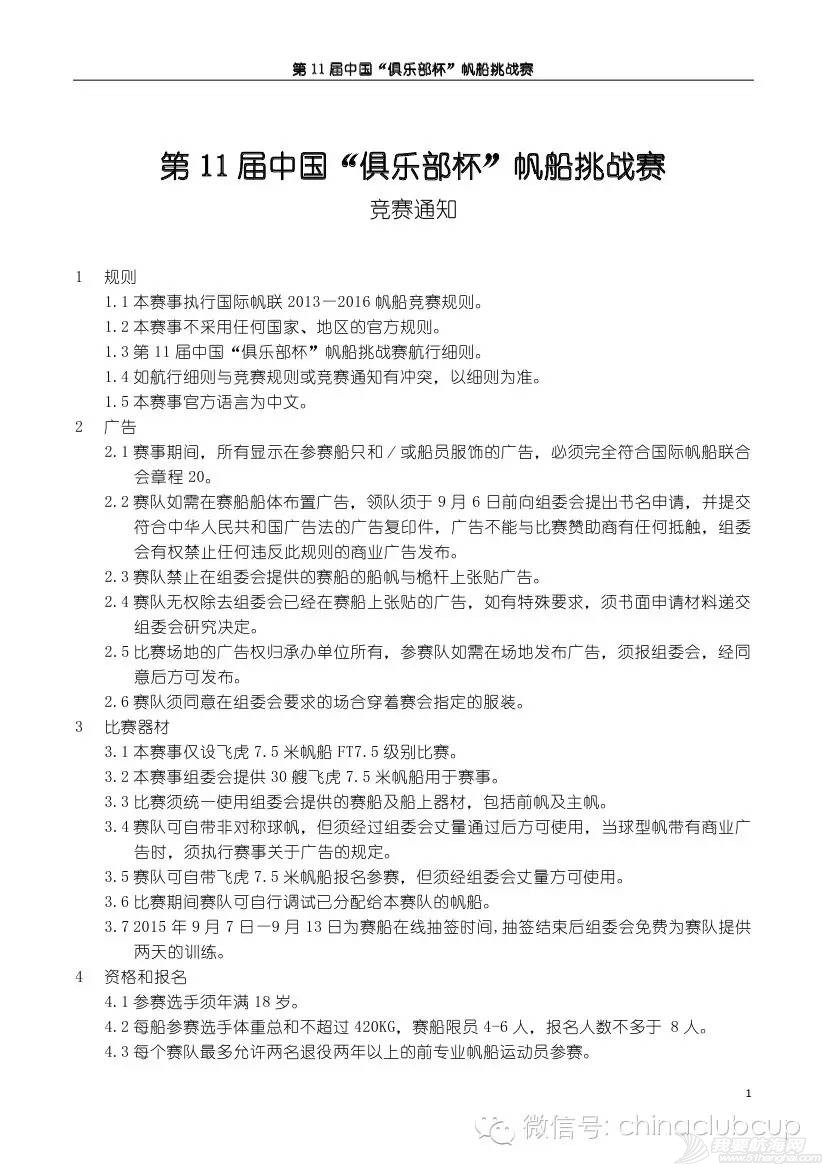 抽签结果,新闻资讯,在线抽签,登录密码,厦门市 中国俱乐部杯帆船挑战赛最新通知 bbd897cf80e5785595a21957560fd184.jpg