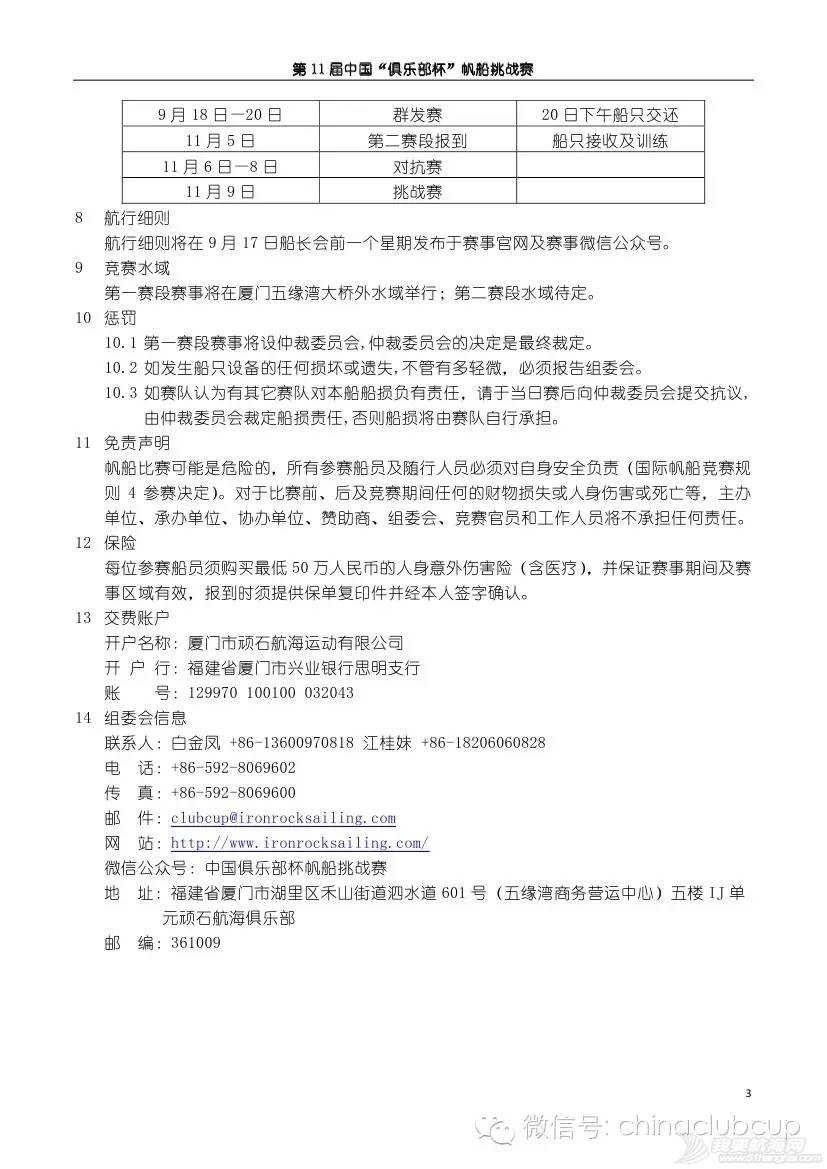 抽签结果,新闻资讯,在线抽签,登录密码,厦门市 中国俱乐部杯帆船挑战赛最新通知 1d00504aa8872af3cfa35e9012a912ec.jpg