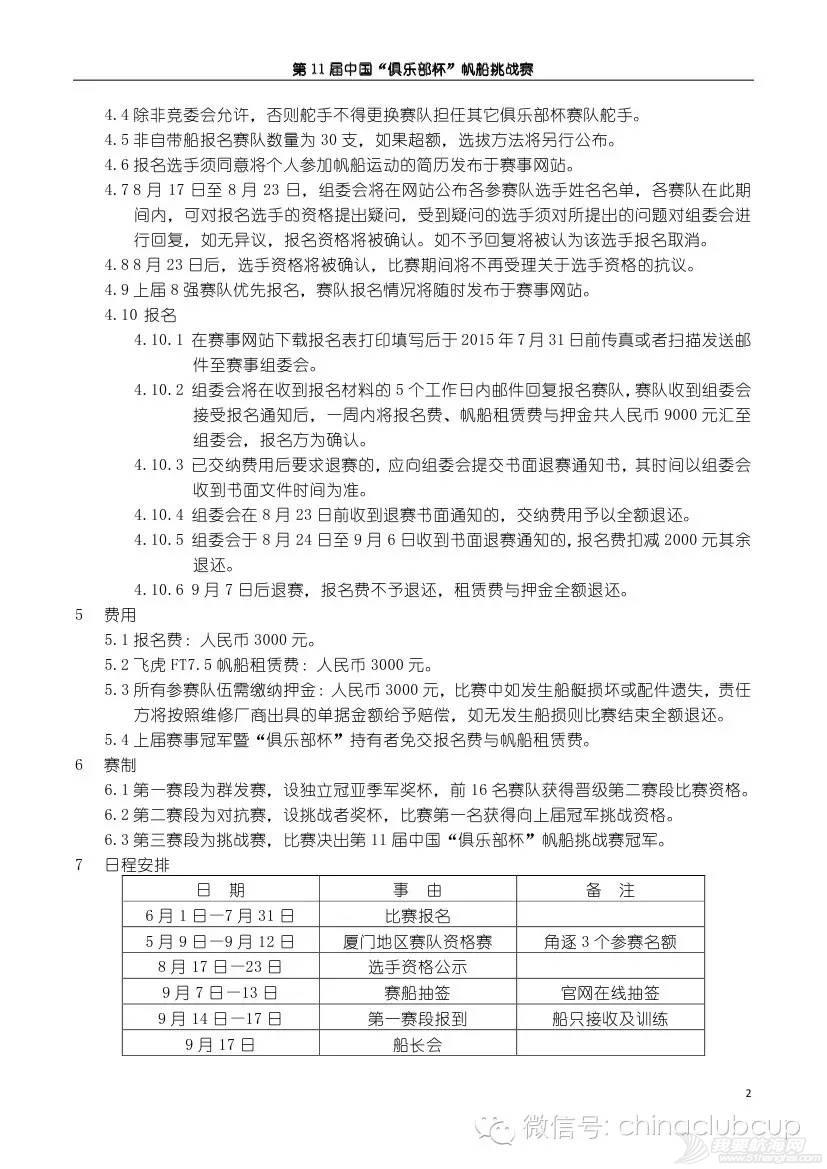 抽签结果,新闻资讯,在线抽签,登录密码,厦门市 中国俱乐部杯帆船挑战赛最新通知 8dfa1e0b66189d9b675a6ea0e54b9a67.jpg