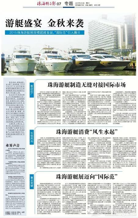 珠海国际,会展中心,代理商,中国,兴业 蓝色珠海,游艇盛宴 8fe576013a84d1144d5f0aa486676832.jpg