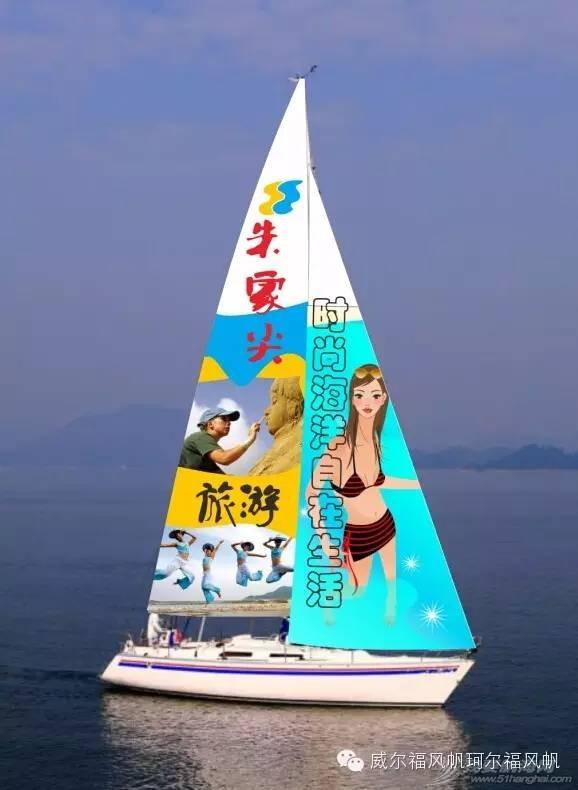 有限公司,制造商,东莞,帆船运动,交通运输 原来帆船广告也可以如此疯狂 3a3ee4bc1ecda0bef046c1669be3a73b.jpg