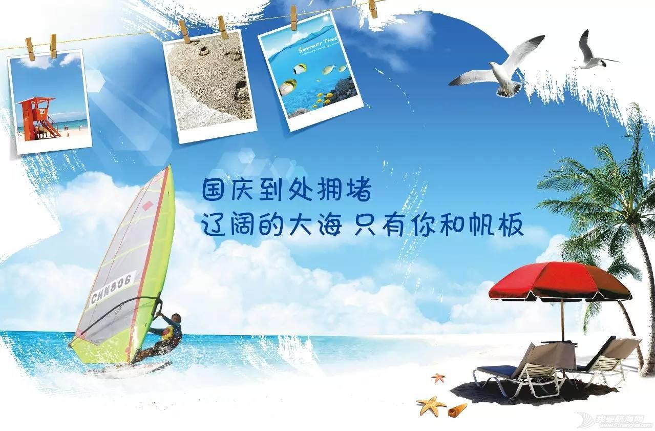 国际旅游岛,联系方式,有限公司,体育运动,假日海滩 国庆长假 国际旅游岛帆板大奖赛邀你好玩 d0f66d5e650fc95faedb0504405f8d8a.jpg