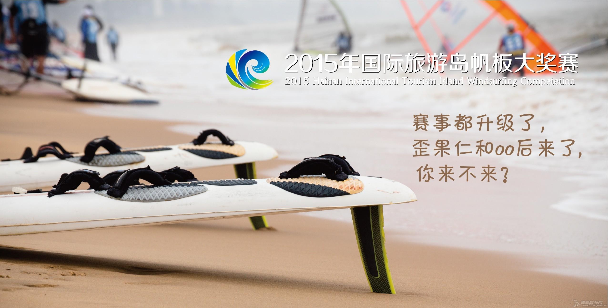 国际旅游岛,联系方式,有限公司,体育运动,假日海滩 国庆长假 国际旅游岛帆板大奖赛邀你好玩 aa267396ae6fa8aa22c397728a69f70b.jpg