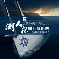 【潮人杯】国际帆船赛相约2015.11.20。Are U ready\(^o^)/ 141256qp4kf45444fv1k5q.jpg