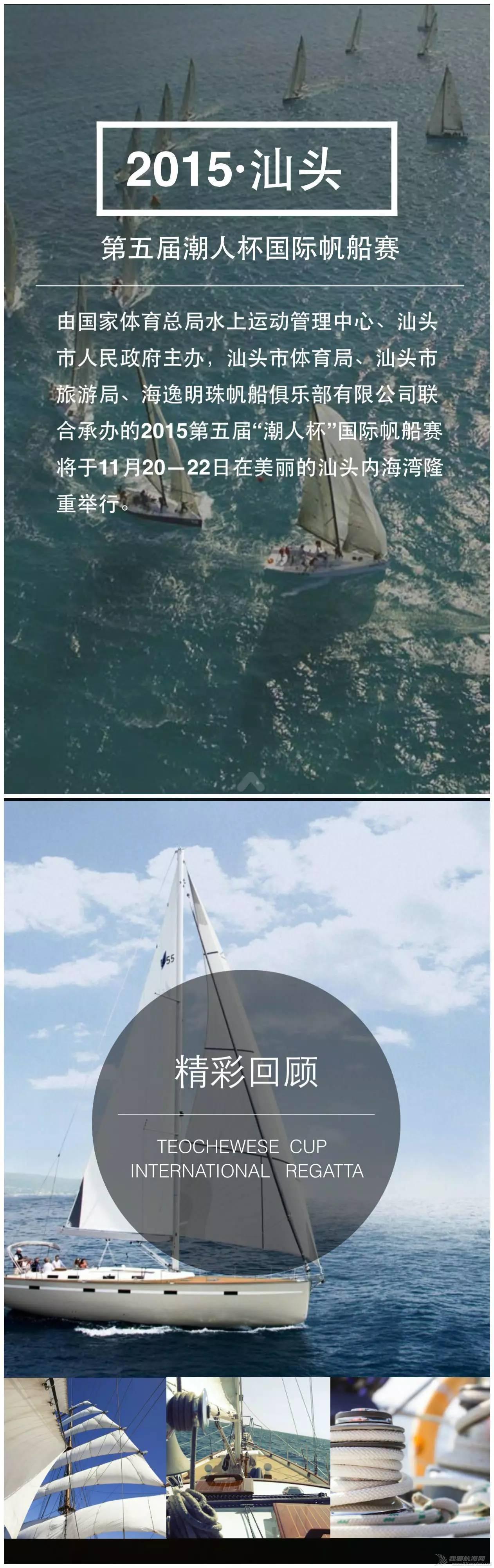 国际,微博 11月,一起扬帆潮人杯国际帆船赛! b91d5b5dead58090892a2f7e6cdb17cc.jpg