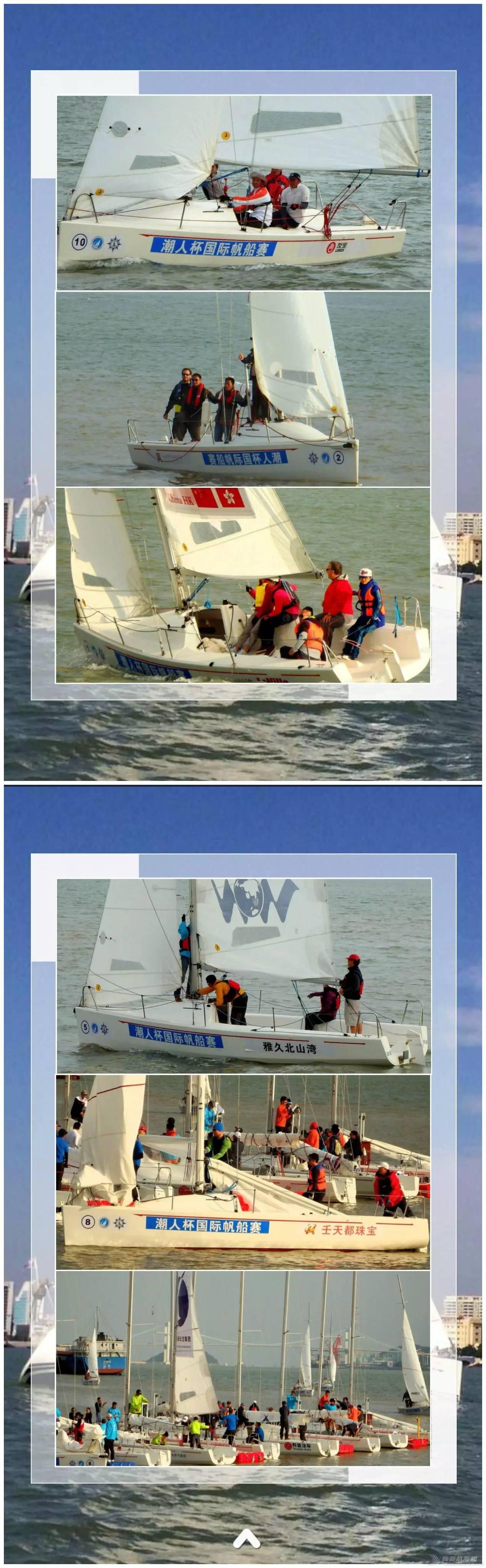 国际,微博 11月,一起扬帆潮人杯国际帆船赛! e31189fe4ed578b67c9f3b43850876e1.jpg