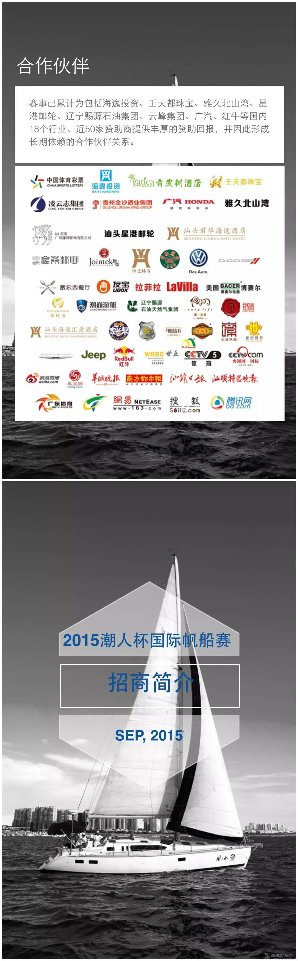 国际,微博 11月,一起扬帆潮人杯国际帆船赛! a83e222e276e2bdf9c894281c1ac4f10.jpg