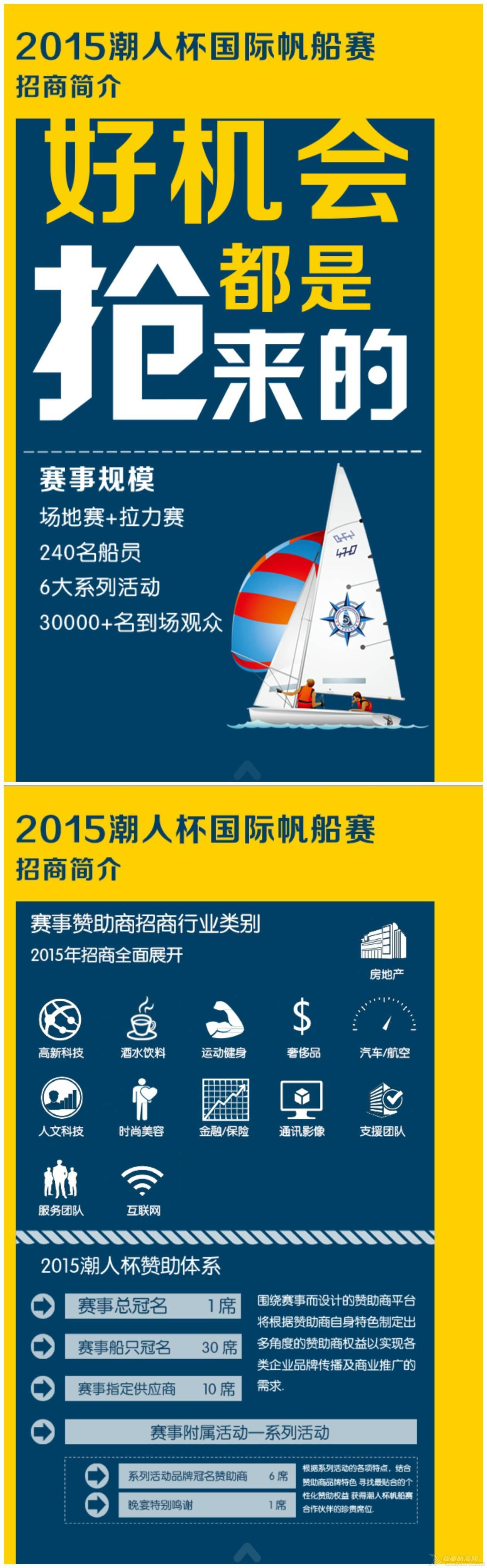 国际,微博 11月,一起扬帆潮人杯国际帆船赛! bde6dc0ae04e711bcc02fc37d6b2ebbe.jpg