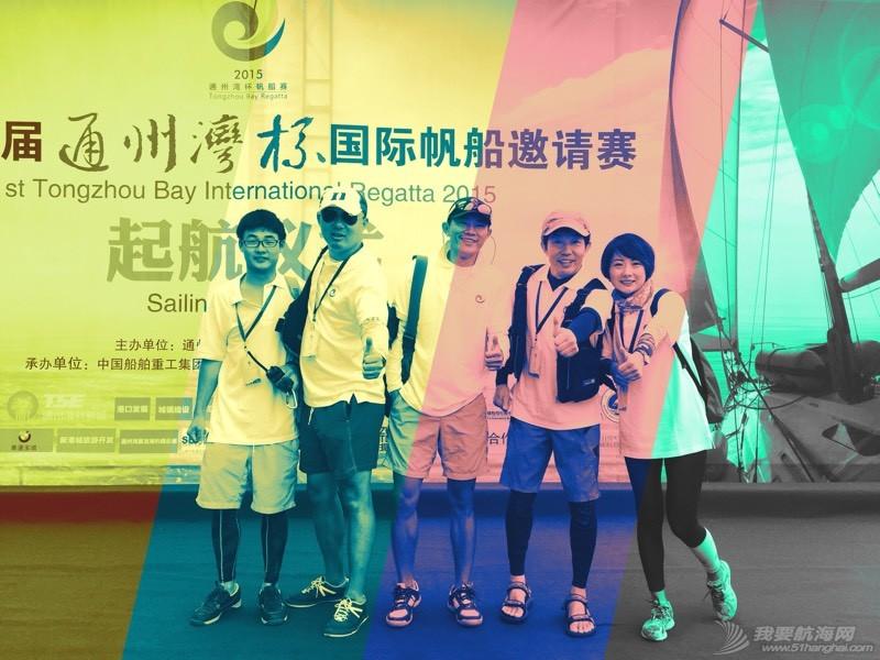 新人有幸参加2015首届通州湾杯国际帆船邀请赛 112404wxi4h651v6fxqqf4.jpg