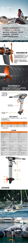 Torqeedo电动舷外机,5/8匹Cruise系列 8HP,手柄操作