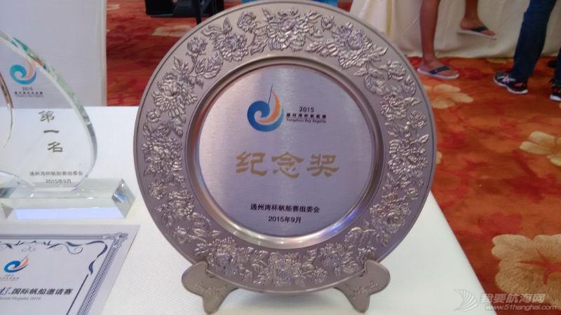 戏说2015通州杯国际帆船赛(1) 132525
