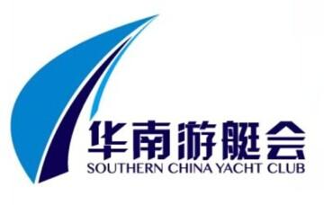 华南国际帆艇运动俱乐部/华南游艇会 QQ图片20141120160139.jpg